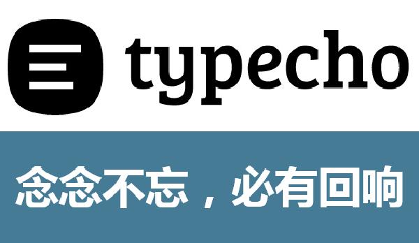 如何让Typecho支持PHP7